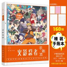 Naruto Hardcover Pocket Book Notebook Schedule 160...
